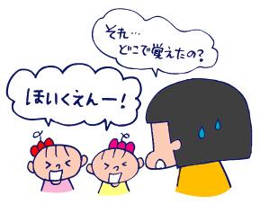 双子を授かっちゃいましたヨ☆-0725ふたご04