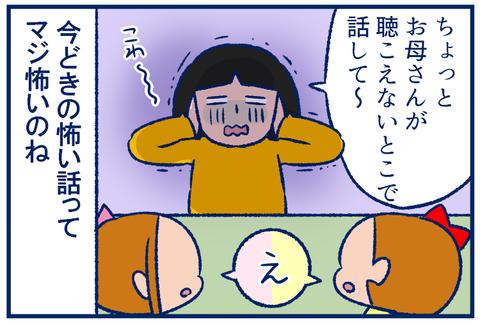 怖い話03