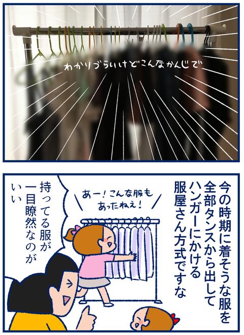 服の整理03