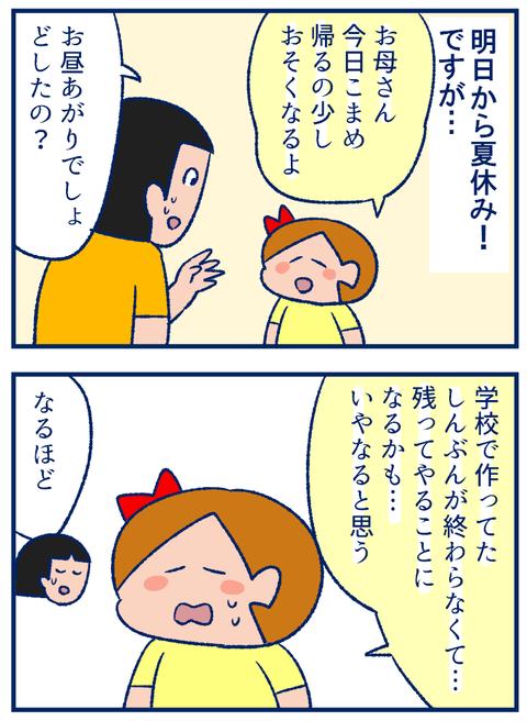 最終日01