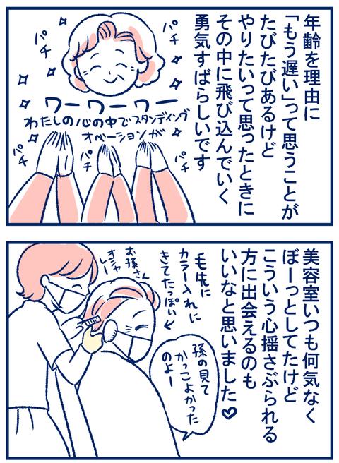 美容室ピアスの人03