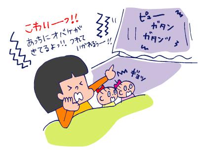双子を授かっちゃいましたヨ☆-0217おばけ03