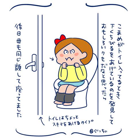 インスタトイレこまめ