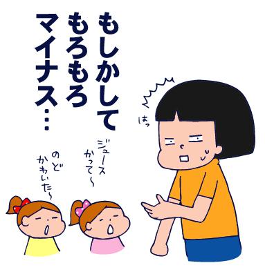 0617しまむら06