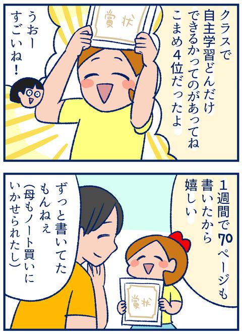 自主学習01