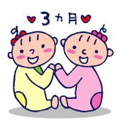 双子を授かっちゃいましたヨ☆-0315三ヵ月01
