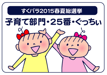 【再】すくパラ2015春夏ブログ総選挙にエントリーしました!
