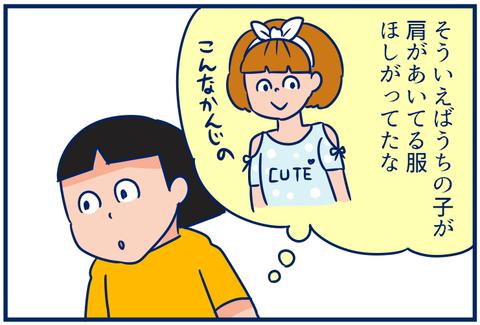 子供服の「S M L」サイズが混乱する!