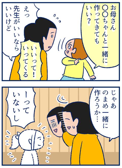 学校行事02