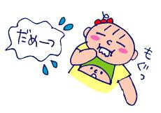 双子を授かっちゃいましたヨ☆-0913ハミガキ06