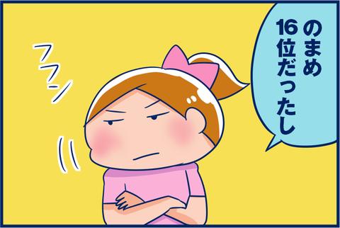 【4コマ】初めて見る「負けず嫌い」