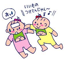 双子を授かっちゃいましたヨ☆-0922うつる03