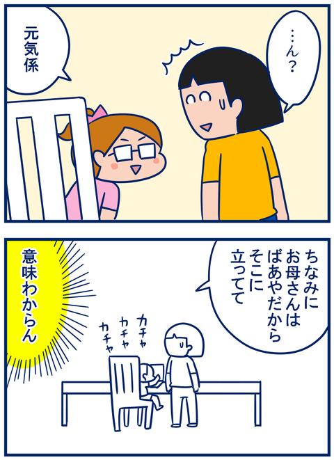 ごっこ遊び03