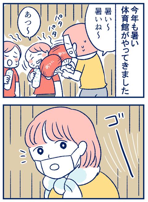 扇風機01