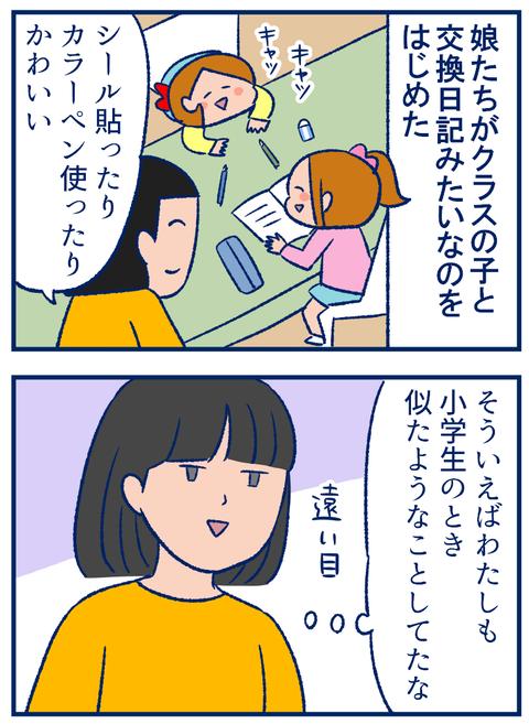 交換日記01