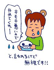 双子を授かっちゃいましたヨ☆-0507世代交代01