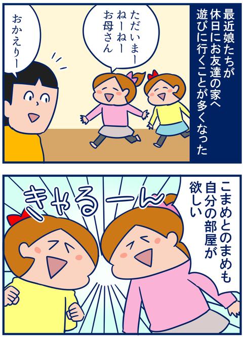 子ども部屋01