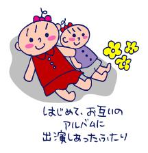 双子を授かっちゃいましたヨ☆-0813ジャック03