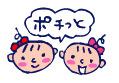双子を授かっちゃいましたヨ☆-newポチっとボタン