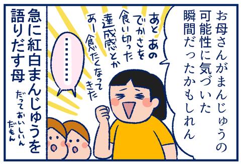 紅白まんじゅう03