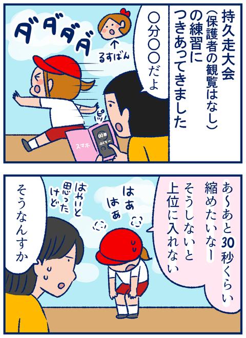 持久走練習01