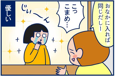 目玉焼き04
