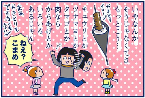 【4コマ】クリスマスは肉×寿司のコラボ。