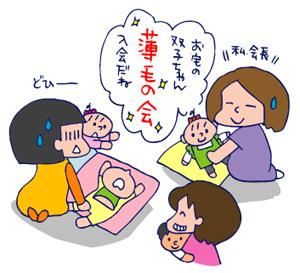 双子を授かっちゃいましたヨ☆-0625ベビーマッサージ02