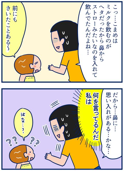 思い入れ04