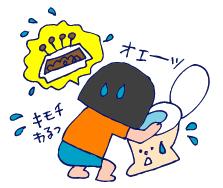 双子を授かっちゃいましたヨ☆-0709つわり04