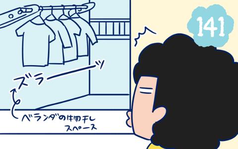 ウーマンエキサイト(141話)