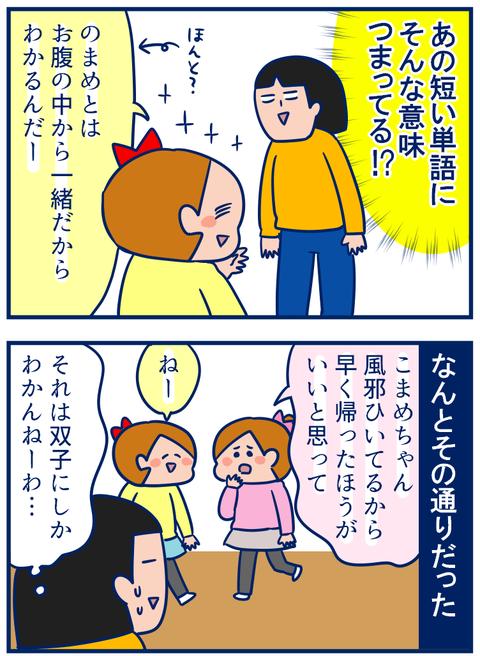 言葉の意味04
