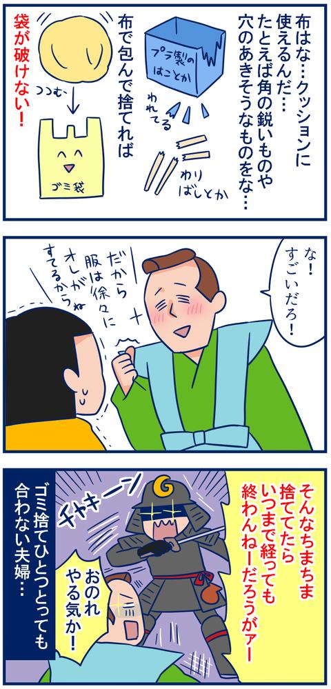 ゴミ奉行03