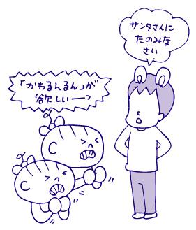 0222おもちゃ03