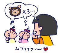 双子を授かっちゃいましたヨ☆-0314ホワイトデー02