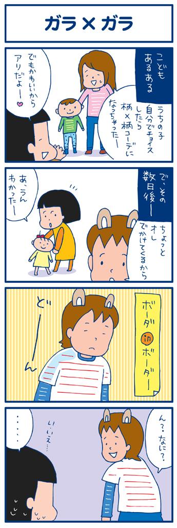【4コマ】ガラ×ガラ(いいかわるいかわかりません!)