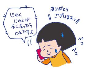 0626ばつ04