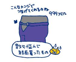 双子を授かっちゃいましたヨ☆-西松屋03