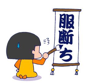 双子を授かっちゃいましたヨ☆-0101新年02