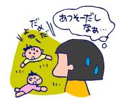 双子を授かっちゃいましたヨ☆-0619動く06