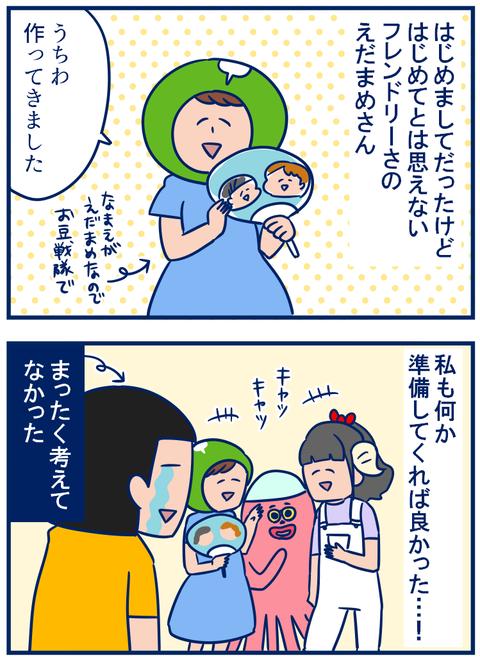 迷作2_03