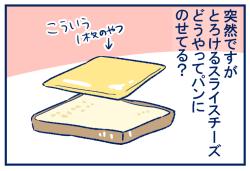 チーズの話