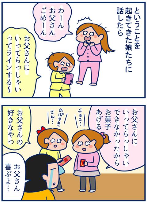 見送り03
