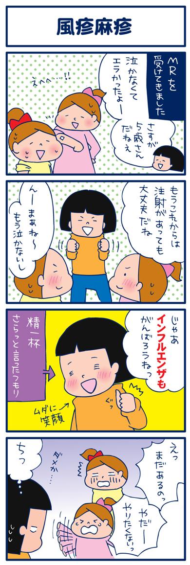 【4コマ】風疹麻疹
