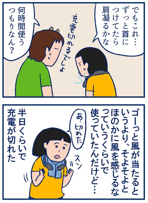 扇風機02