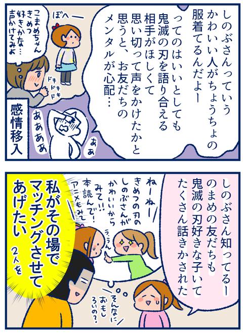 鬼滅の刃03
