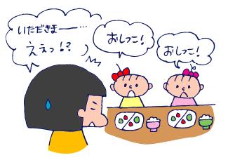 双子を授かっちゃいましたヨ☆-1223外食03