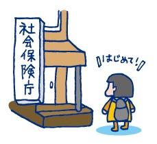 双子を授かっちゃいましたヨ☆-社会保険庁