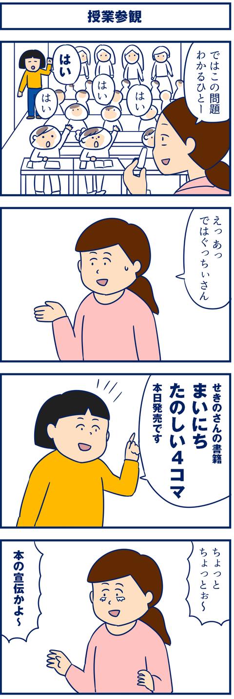 せきのさん3