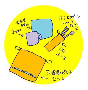 0115おしょくじセット02